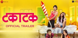 Takatak Marathi Movie Trailer