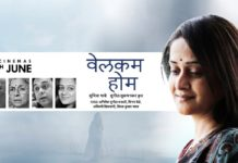 Welcome Home Marathi Movie