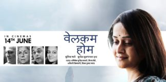 Welcome Home Marathi Movie