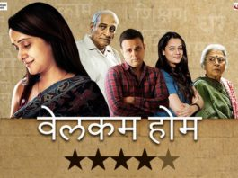 Welcome Home Marathi Movie Review