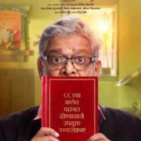 Yogesh Deshpande - 66 Sadashiv Marathi Movie