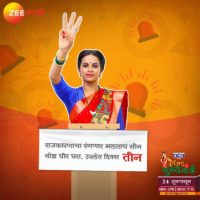 Zee Marathi New Serial Mrs Mukhyamantri Actress Amruta Dhongade Photos