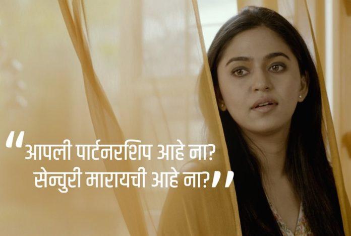 mrunmayee Deshpande in Miss U Mister Marathi Movie