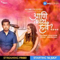 Aani Kay Haav MX Player Marathi Web Series All Episodes Free Download