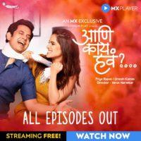 Aani Kay Haav MX Player Marathi Web Series Poster Download