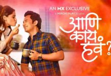 Aani Kay Hava MX Player Marathi Web Serier