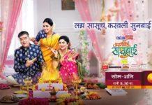 Aggabai Sasubai Zee Marathi Serial Poster