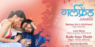 Girlfriend Marathi Movie Audio Juckbox Songs Sai Tamhankar Amey Wagh