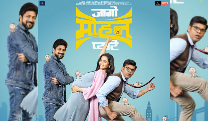 Jago Mohan Pyare Marathi Movie