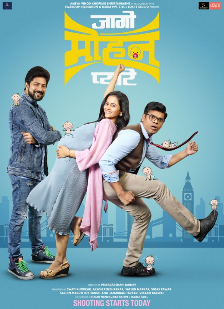 Jago Mohan Pyare Upcoming Marathi Movie Poster - Priyadarshan Jadhav Siddharth Jadhav Aniket Vishwashrao Dipti Devi