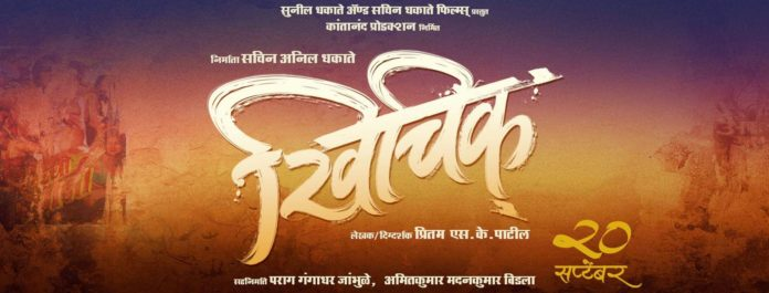 Khichik Marathi Movie
