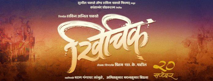 Khichik Marathi Movie