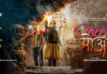 Once More Marathi Movie