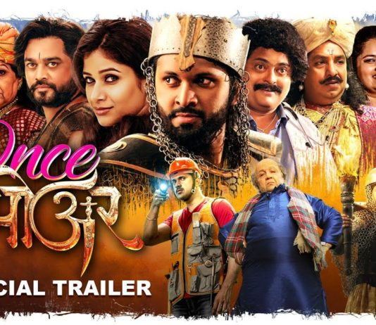 Once More Marathi Movie Trailer Out - Rohini Hattagale Marathi Actress