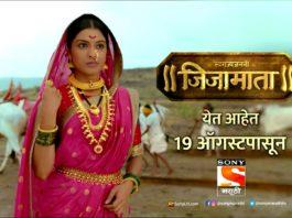 Swarajya Janani Jijamata Sony Marathi Marathi Serial