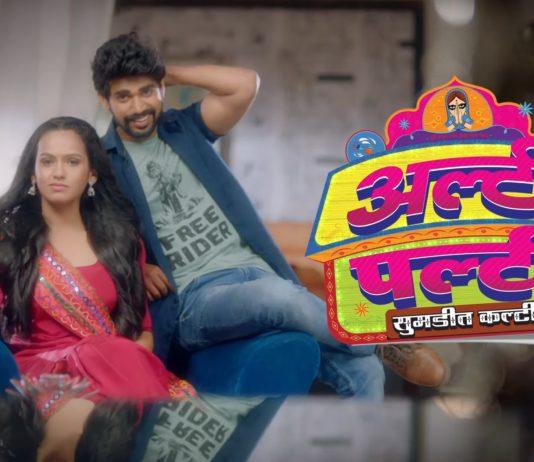 Alti Palti Sumdit Kalti Zee Marathi Serial
