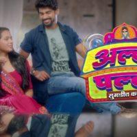 Alti Palti Sumdit Kalti Zee Marathi Serial Shivani Baokar