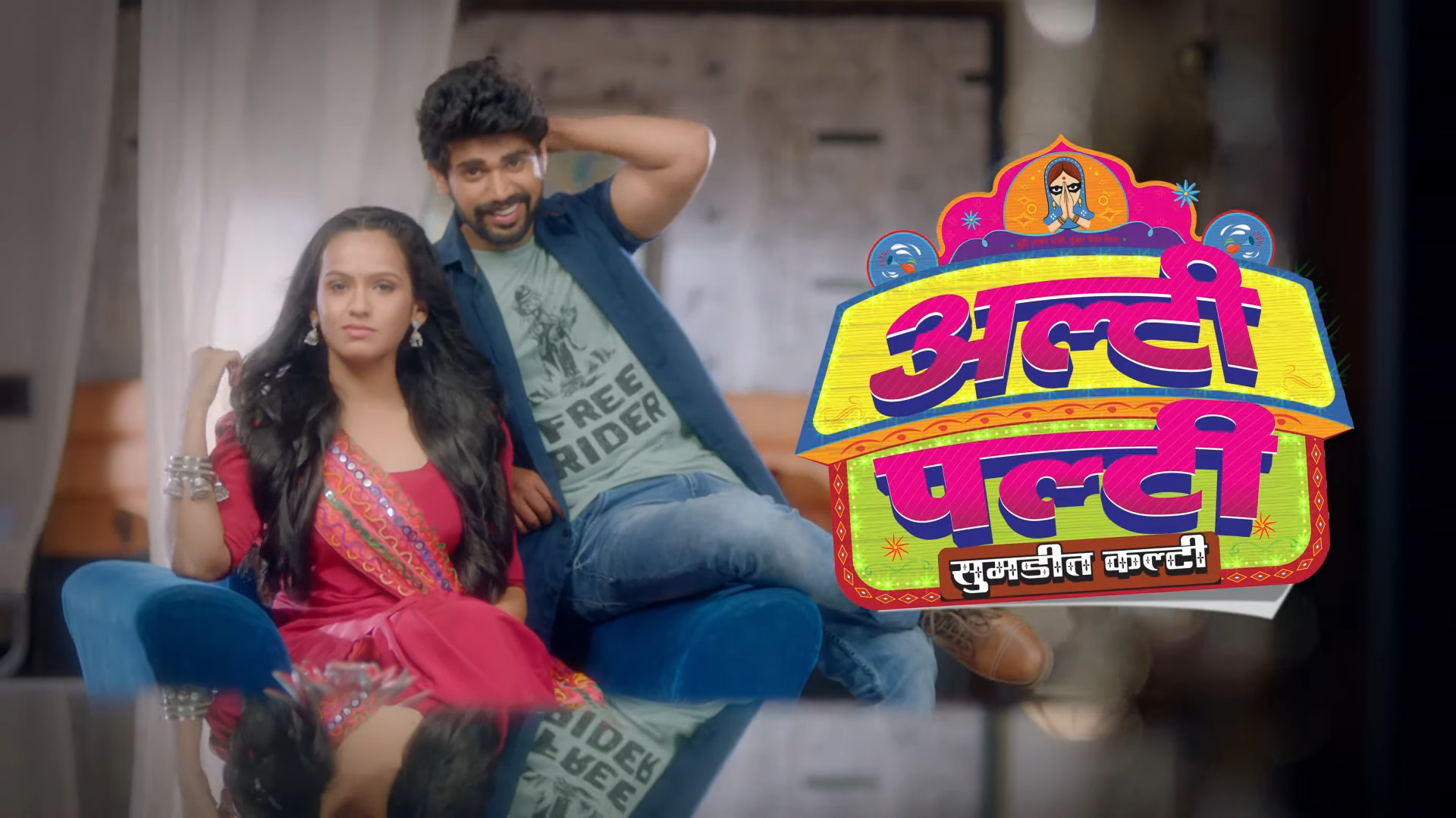 Alti Palti Sumdit Kalti 2019 Zee Marathi Serial Cast