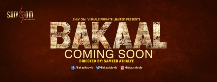 Bakaal Marathi Movie Cover