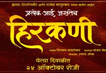 Hirkani Marathi Movie Cover Photo