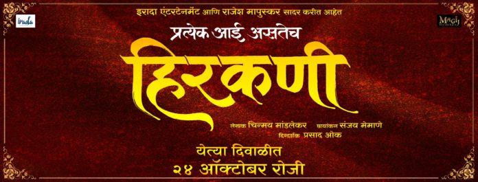 Hirkani Marathi Movie Cover Photo