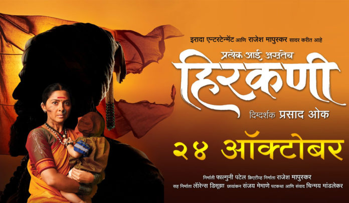 Hirkani Marathi Movie Poster