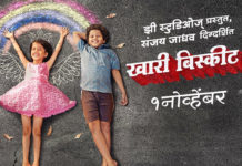 Khari Biscuit Marathi Movie