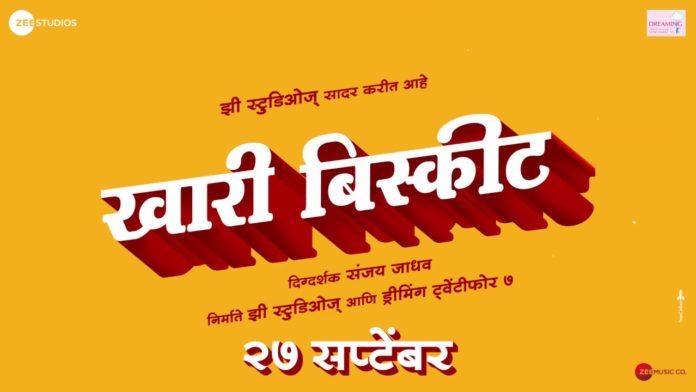 Khari Biscuit Marathi Movie First Look Poster