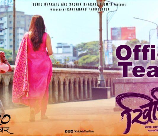 Khichik Marathi Movie Official Teaser