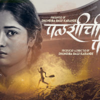 Palshichi PT Marathi Movie