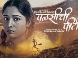 Palshichi PT Marathi Movie