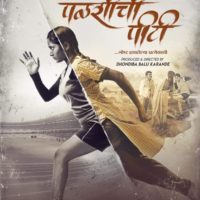 Palshichi PT Marathi Movie Poster