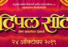 Triple Seat Marathi Movie Ankush Chaudhary Shilpa Thakre