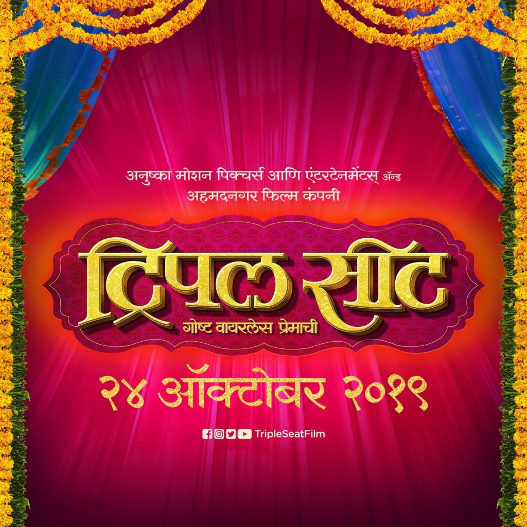 Triple Seat Marathi Movie Poster - Ankush Chaudhary Shilpa Thakre