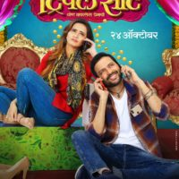 Triple Seat Marathi Movie Poster - Shivani Surve Ankush Chaudhari