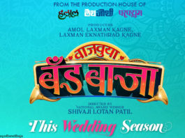 Vajvuya Band Baja Marathi Movie Poster Cover