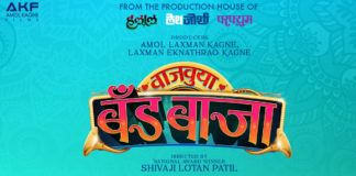 Vajvuya Band Baja Marathi Movie Poster Cover