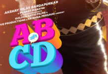Ab Ani CD Marathi Movie Cover