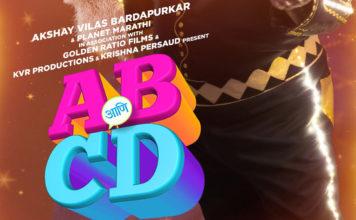 Ab Ani CD Marathi Movie Cover