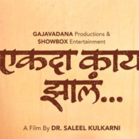 Ekda Kay Jhaal Upcoming Marathi Movie Cover