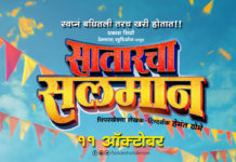 Satarcha Salman Marathi Movie