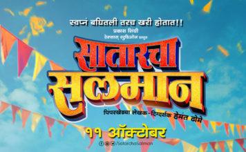 Satarcha Salman Marathi Movie