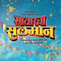 Satarcha Salman Marathi Movie Poster