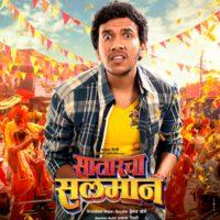Satarcha Salman Marathi Movie Poster - Akshay Tanksale