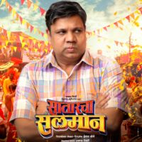 Satarcha Salman Marathi Movie Poster - Anand Ingale