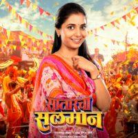 Satarcha Salman Marathi Movie Poster - Sayali Sanjeev