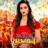 Satarcha Salman Marathi Movie Poster - Shivani Surve