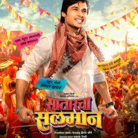 Satarcha Salman Marathi Movie Poster - Suyog Gorhe