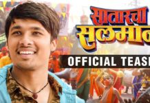 Satarcha Salman Marathi Movie Teaser