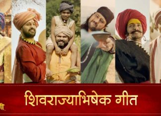 Shivrajyabhishek Geet - Hirkani Marathi Movie Song